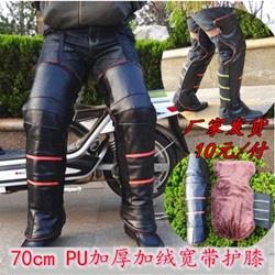 电动车护膝 PU70cm长护膝